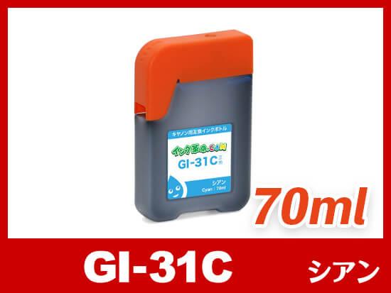 GI-31C シアン  キヤノン[Canon] 互換インクボトル