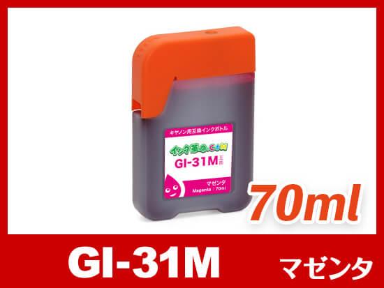 GI-31M マゼンタ キヤノン[Canon] 互換インクボトル