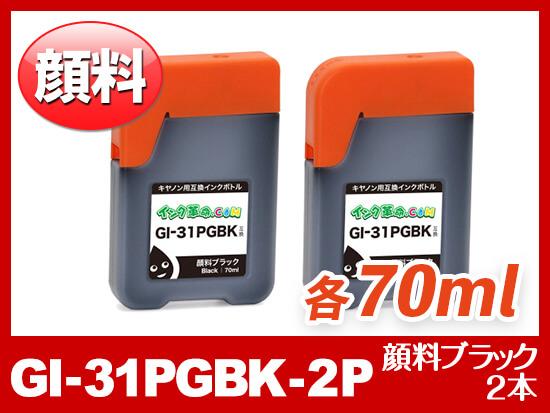 GI-31PGBK×2 顔料ブラック2本セット キヤノン[Canon] 互換インクボトル