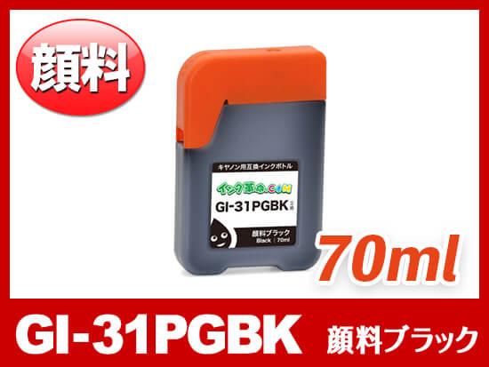 GI-31PGBK 顔料ブラック キヤノン[Canon] 互換インクボトル