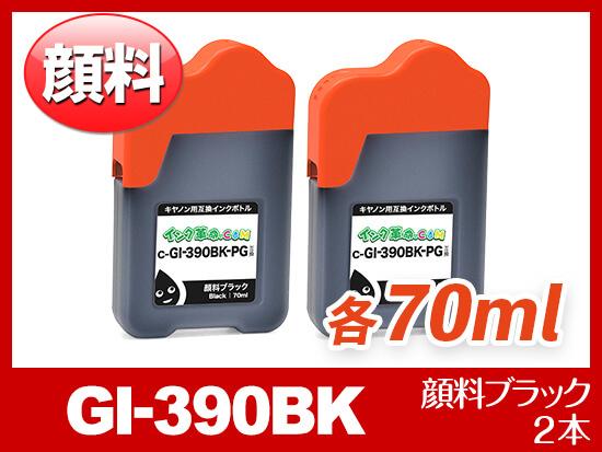 GI-390BK-PG-2P (顔料ブラック2本) キヤノン[Canon] 互換インクボトル70ml