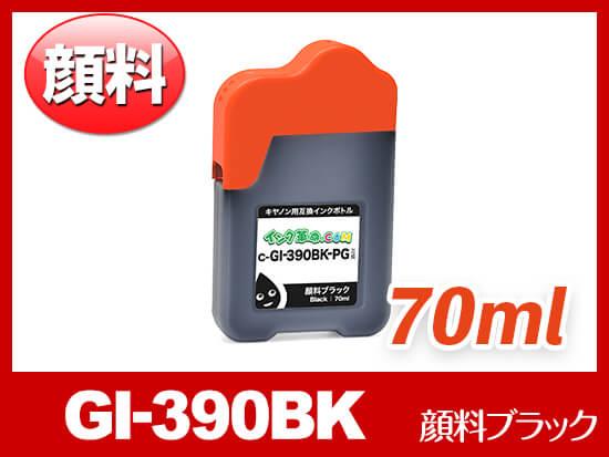 GI-390BK (顔料ブラック) キヤノン[Canon] 互換インクボトル70ml