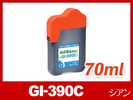 GI-390C (シアン) キヤノン[Canon] 互換インクボトル70ml