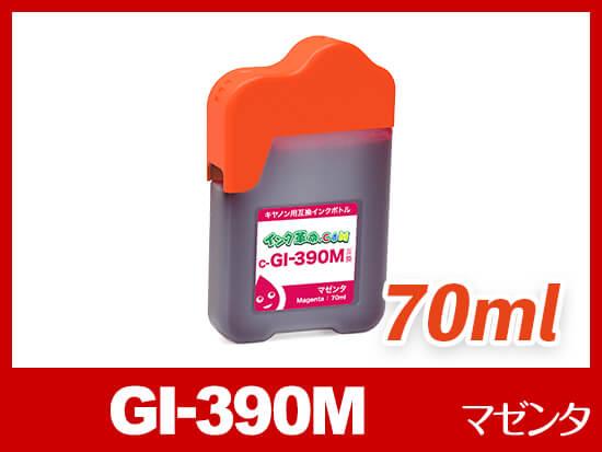 GI-390M (マゼンタ) キヤノン[Canon] 互換インクボトル70ml