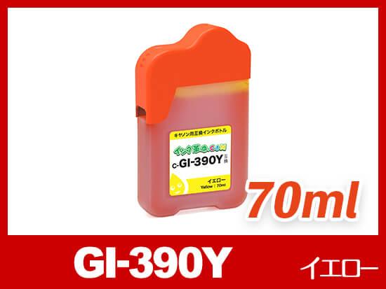 GI-390Y (イエロー) キヤノン[Canon] 互換インクボトル70ml