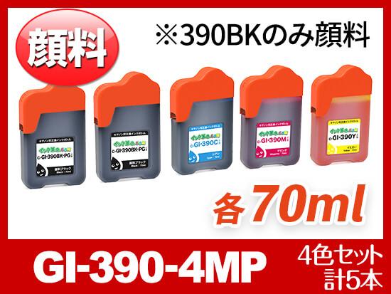 GI-390-4MP(4色セット 計5本) キヤノン[Canon]用 互換インクボトル