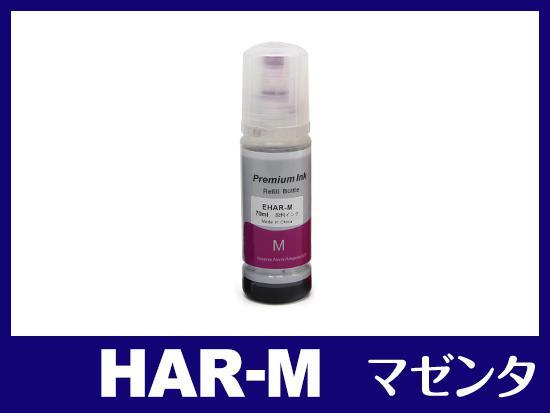 HAR-M(マゼンタ) エプソン[EPSON]互換インクボトル