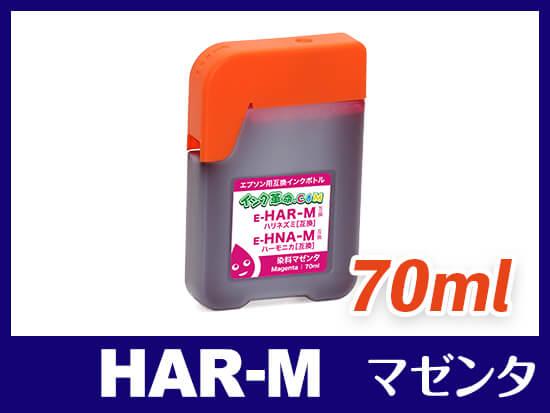 HAR-M (マゼンタ) エプソン[EPSON] 互換インクボトル70ml