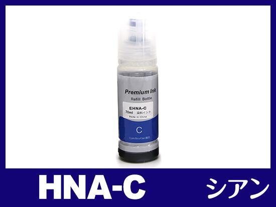 HNA-C(シアン) エプソン[EPSON]互換インクボトル