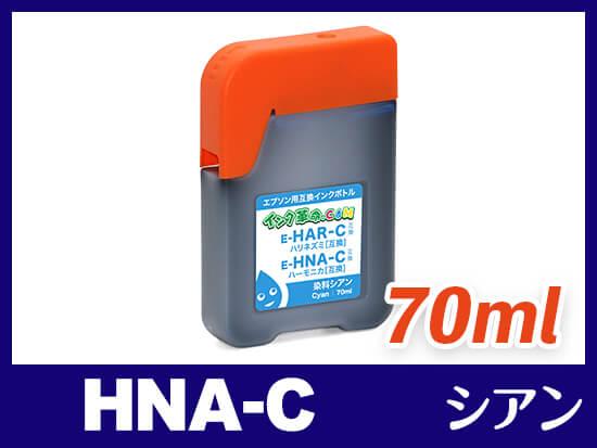 HNA-C (シアン) エプソン[EPSON] 互換インクボトル70ml