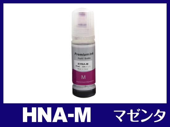 HNA-M(マゼンタ) エプソン[EPSON]互換インクボトル