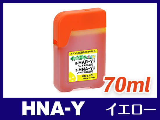 HNA-Y (イエロー) エプソン[EPSON] 互換インクボトル70ml