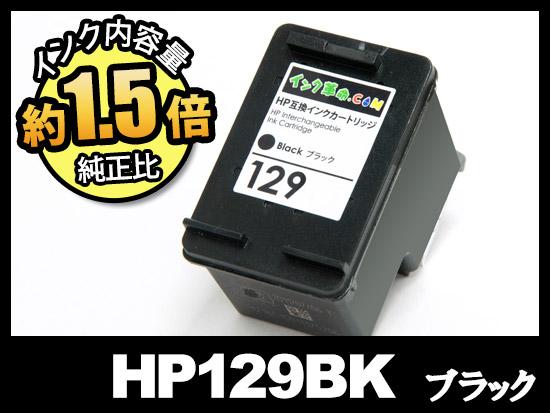 HP129 C9364HJ(ブラック)HPリサイクルインクカートリッジ