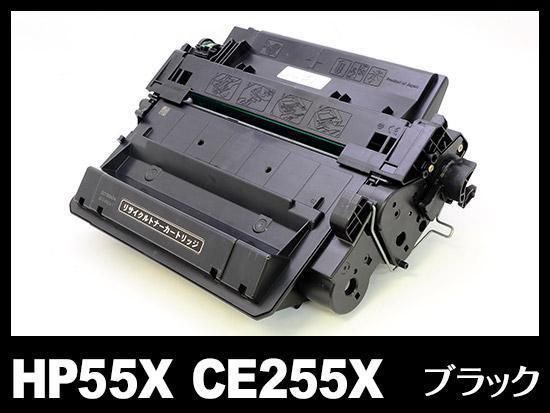 HP55X CE255X(ブラック)HPリサイクルトナーカートリッジ