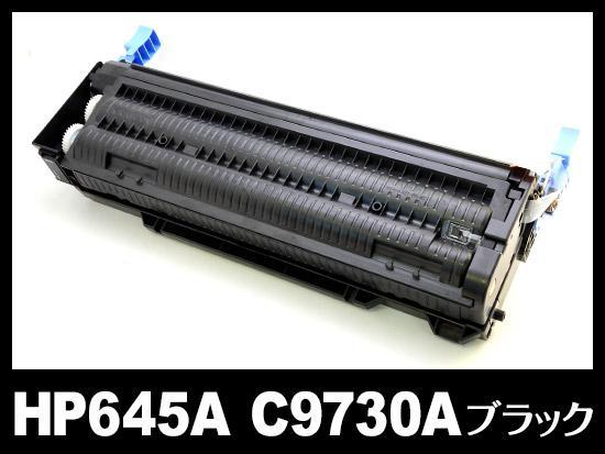 HP645A C9730A(ブラック)HPリサイクルトナーカートリッジ