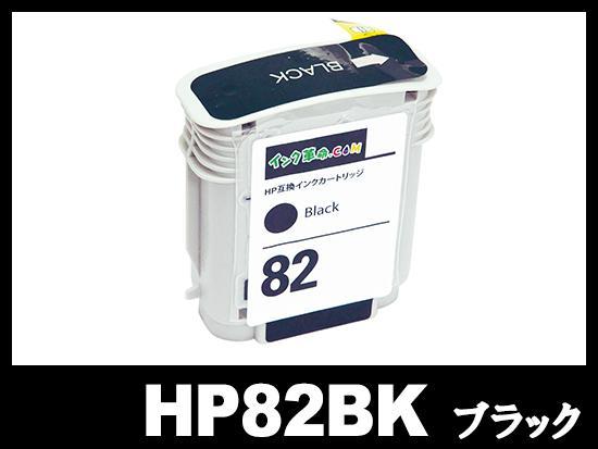 HP82 CH565A (ブラック)HP互換インクカートリッジ