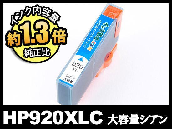 HP920XL CD972AA(シアン大容量)HP互換インクカートリッジ