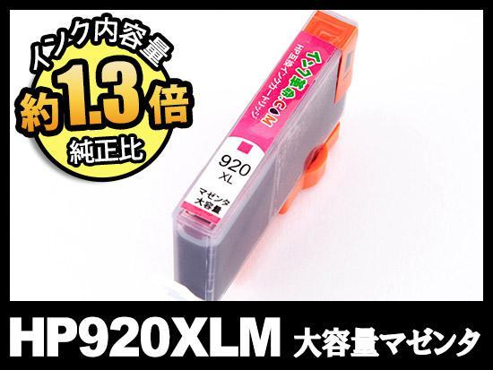 HP920XL CD973AA(マゼンタ大容量)HP互換インクカートリッジ