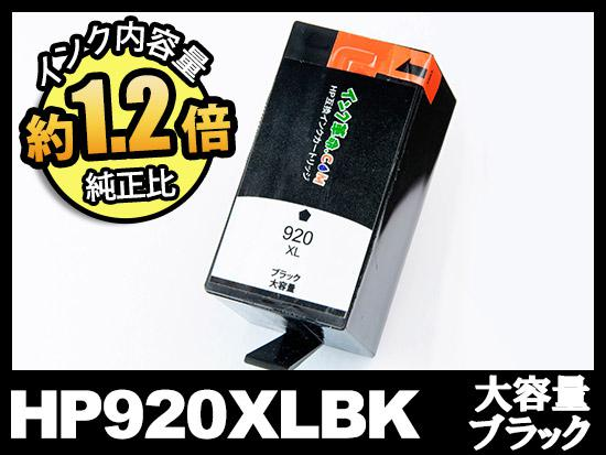 HP920XL CD975AA(ブラック大容量)HP互換インクカートリッジ