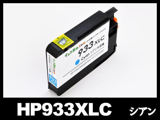 HP933XL CN054AA(シアン大容量)HP互換インクカートリッジ