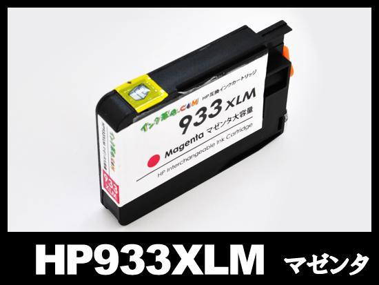 HP933XL CN055AA(マゼンタ大容量)HP互換インクカートリッジ