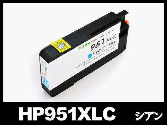 HP951XL CN046AA(シアン大容量)HP互換インクカートリッジ