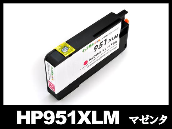 HP951XL CN047AA(マゼンタ大容量)HP互換インクカートリッジ