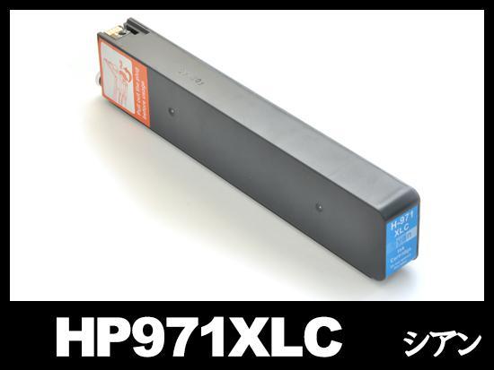 HP971XL CN626AA(シアン大容量)HP互換インクカートリッジ