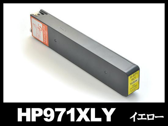 HP971XL CN628AA(イエロー大容量)HP互換インクカートリッジ