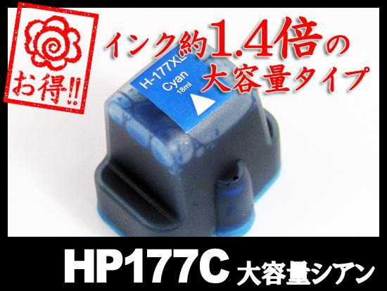 HP177XL C8771HJ(シアン大容量)HP互換インクカートリッジ