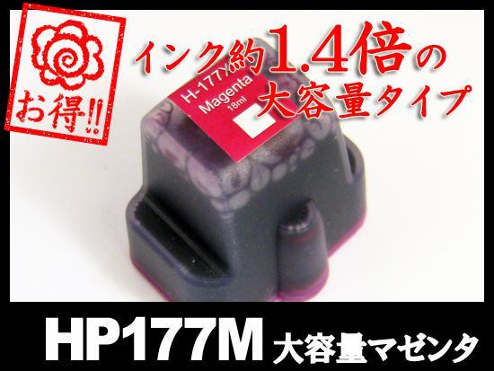 HP177XL C8772HJ(マゼンタ大容量)HP互換インクカートリッジ