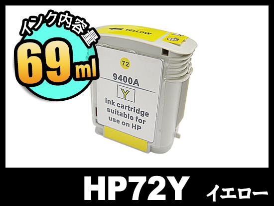 HP 72 C9400A (イエロー)HP大判互換インクカートリッジ