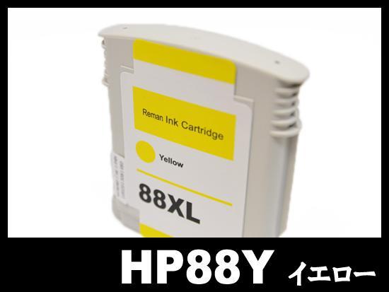 HP88 C9393A(イエロー)HP互換インクカートリッジ