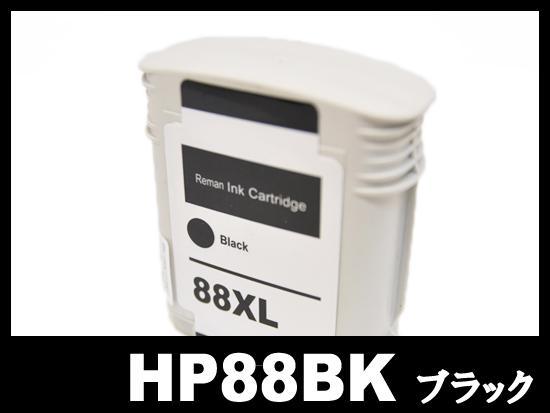 HP88 C9396A(ブラック)HP互換インクカートリッジ
