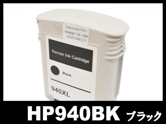 HP940XL C4906AA(ブラック増量)HPリサイクルインクカートリッジ