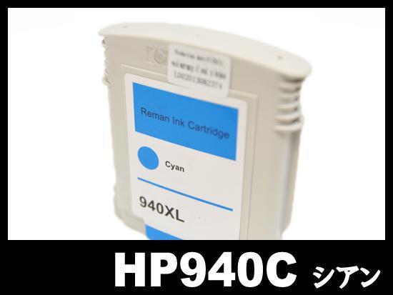 HP940XL C4907AA(シアン増量)HPリサイクルインクカートリッジ