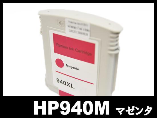 HP940XL C4908AA(マゼンタ増量)HPリサイクルインクカートリッジ