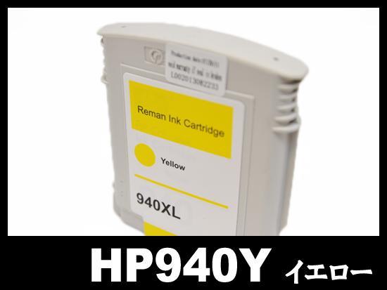 HP940XL C4909AA(イエロー増量)HPリサイクルインクカートリッジ