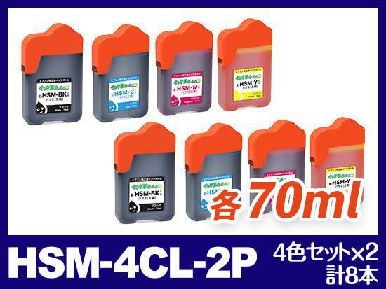 HSM-4CL 2PSET(4色セット 計8本) エプソン[EPSON]用互換インクボトル