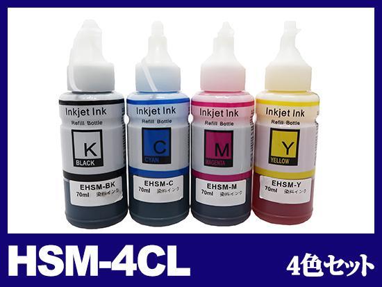 HSM-4CL(4色セット) エプソン[EPSON]用互換インクボトル