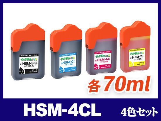 HSM-4CL (4色セット) エプソン[EPSON] 互換インクボトル
