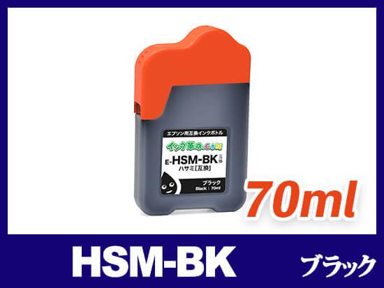 HSM-BK (ブラック) エプソン[EPSON] 互換インクボトル70ml
