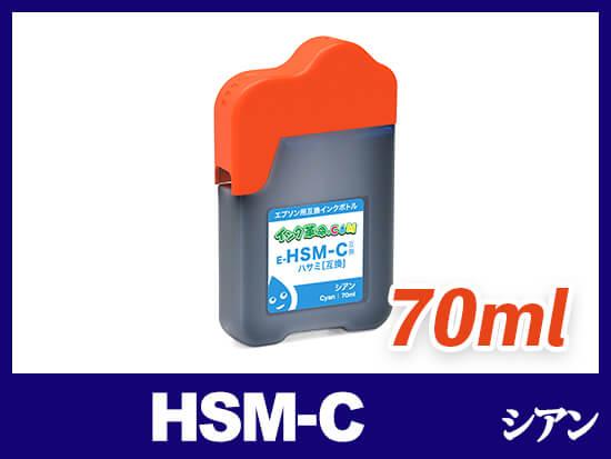 HSM-C (シアン) エプソン[EPSON] 互換インクボトル70ml