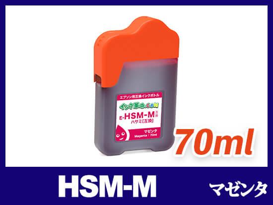 HSM-M (マゼンタ) エプソン[EPSON] 互換インクボトル70ml