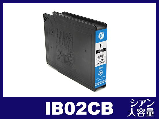 IB02CB (シアン大容量)エプソン[EPSON]互換インクカートリッジ