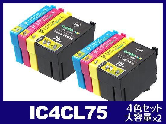 IC4CL75 (4色セット大容量×2)エプソン[EPSON]互換インクカートリッジ