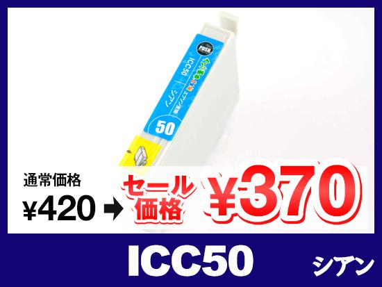 ICC50(シアン) エプソン[EPSON]互換インクカートリッジ