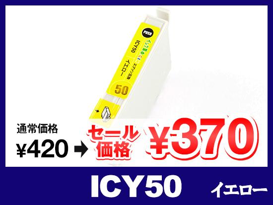ICY50(イエロー) エプソン[EPSON]互換インクカートリッジ