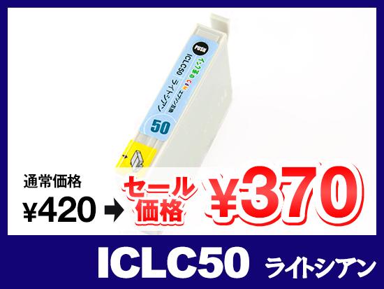 ICLC50(ライトシアン) エプソン[EPSON]互換インクカートリッジ
