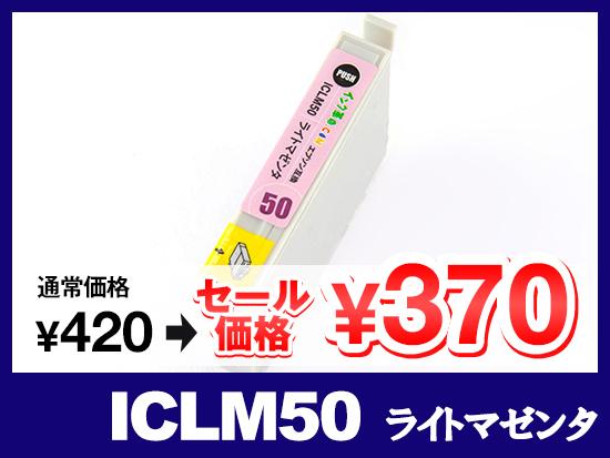 ICLM50(ライトマゼンタ) エプソン[EPSON]互換インクカートリッジ